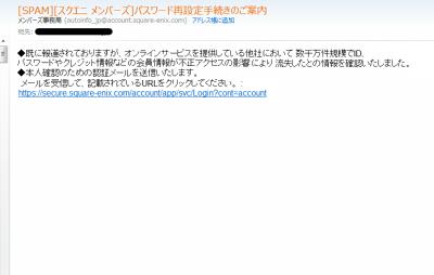 spam_02.jpg