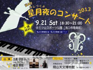 星月夜のコンサート2013