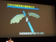 萌える人工衛星の紹介