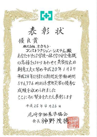労働基準協会 優良賞