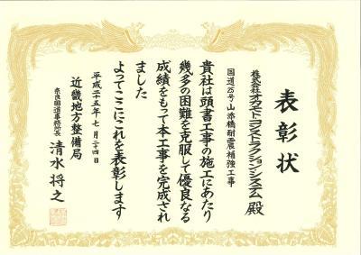 山添橋表彰状