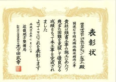 明光橋表彰状