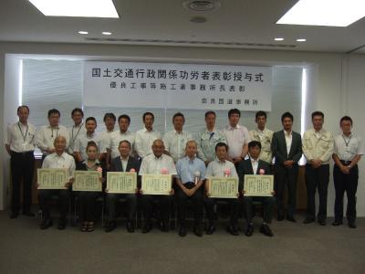 奈良国道事務所表彰式集合写真