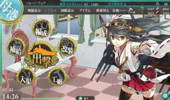 司令部_convert_20130811143547
