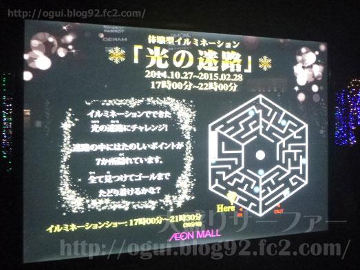 イオンモール幕張新都心光の迷路006