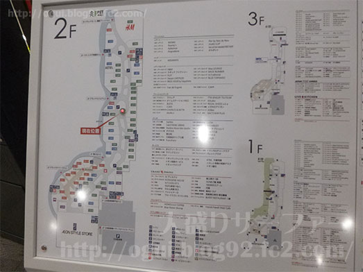 チャイティーカフェイオンモール幕張新都心店004