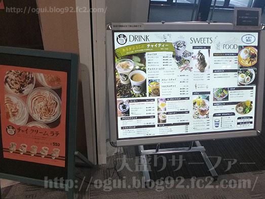 チャイティーカフェイオンモール幕張新都心店008