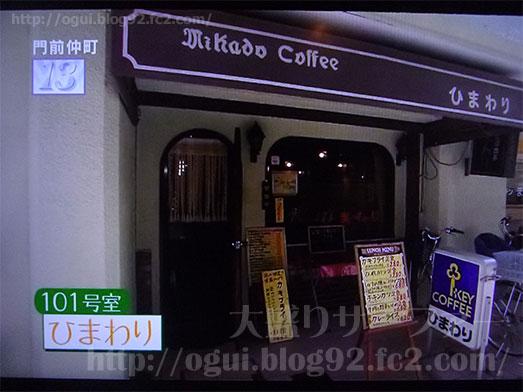 門前仲町喫茶店ひまわりのメニュー005