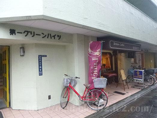 門前仲町喫茶店ひまわりのメニュー006