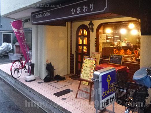 門前仲町喫茶店ひまわりのメニュー007