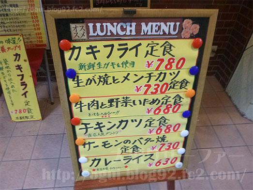 門前仲町喫茶店ひまわりのメニュー008