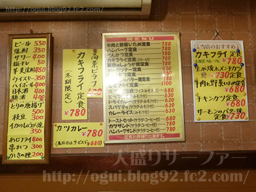 門前仲町喫茶店ひまわりのメニュー011