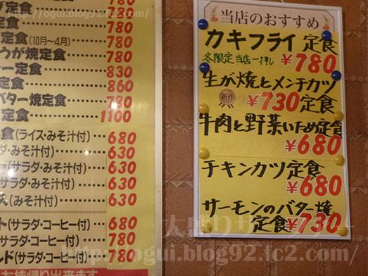 門前仲町喫茶店ひまわりのメニュー012