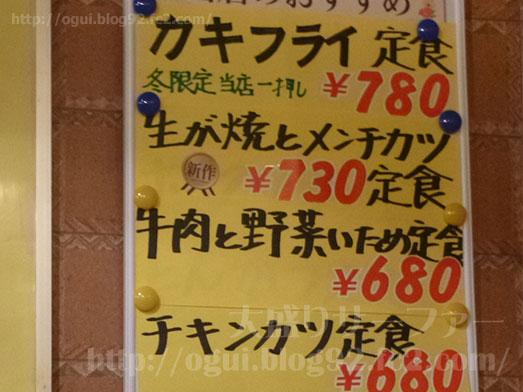 門前仲町喫茶店ひまわりのメニュー013