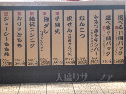 からあげ縁イオン幕張店で極ダレ丼大盛り007