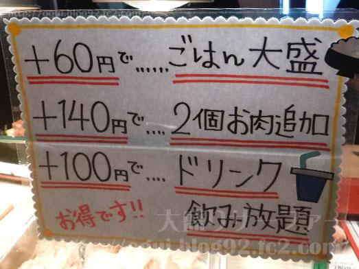からあげ縁イオン幕張店で極ダレ丼大盛り011