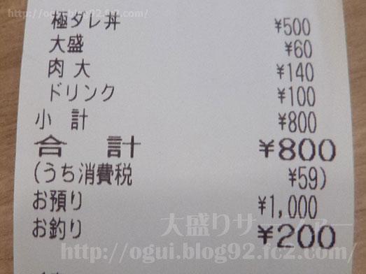 からあげ縁イオン幕張店で極ダレ丼大盛り029