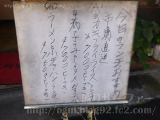 堀切菖蒲園の光陽楼で超お得なランチメニュー005