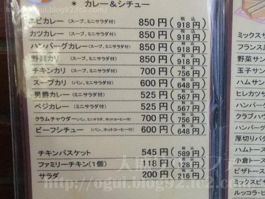館山中村屋中村パンでチキンバスケット035