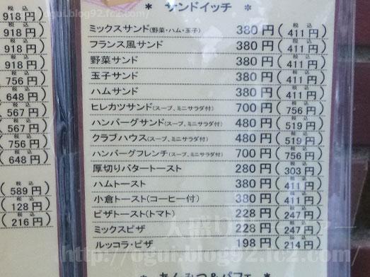 館山中村屋中村パンでチキンバスケット036