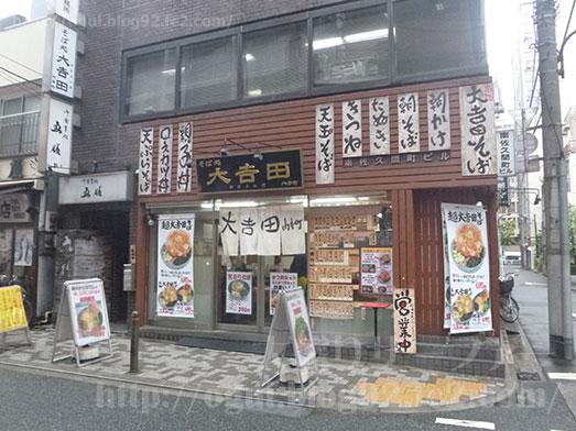 西新橋超大吉田そばの巨大かき揚げ005