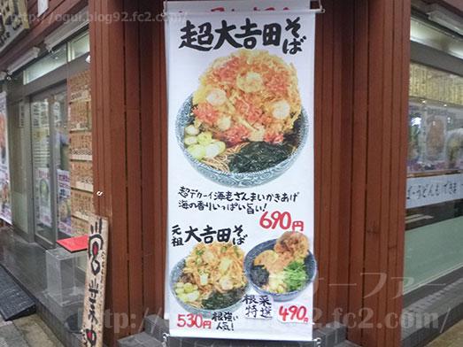西新橋超大吉田そばの巨大かき揚げ006