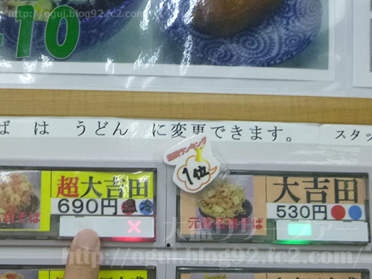 西新橋超大吉田そばの巨大かき揚げ009