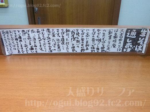 西新橋超大吉田そばの巨大かき揚げ012