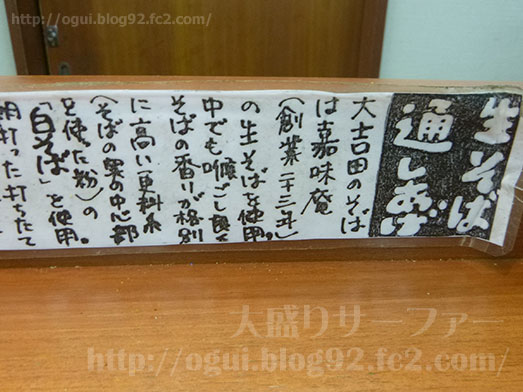 西新橋超大吉田そばの巨大かき揚げ013
