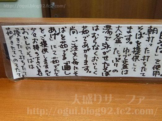 西新橋超大吉田そばの巨大かき揚げ014