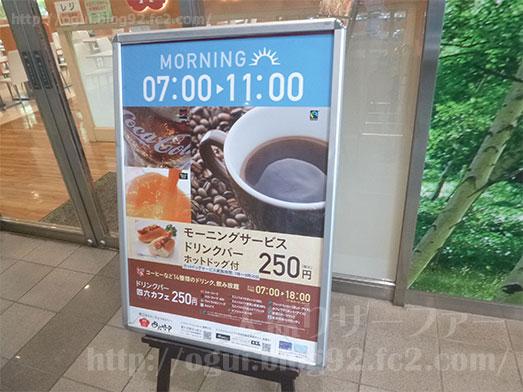 海浜幕張レストラン四六時中アネックスモーニング006