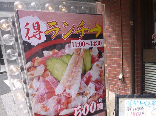すし台所家渋谷本店のバラチラシ大盛り005