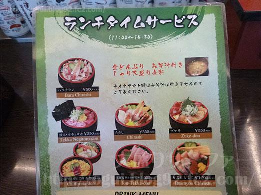すし台所家渋谷本店のバラチラシ大盛り008
