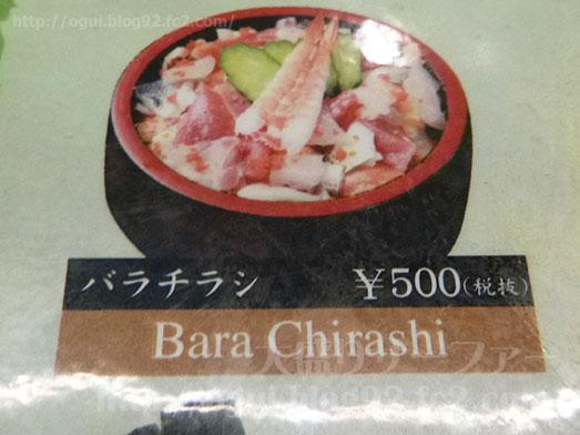 すし台所家渋谷本店のバラチラシ大盛り011