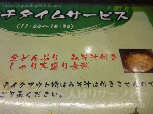 すし台所家渋谷本店のバラチラシ大盛り012