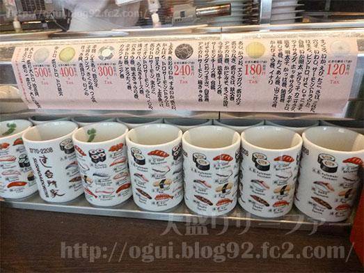 すし台所家渋谷本店のバラチラシ大盛り013