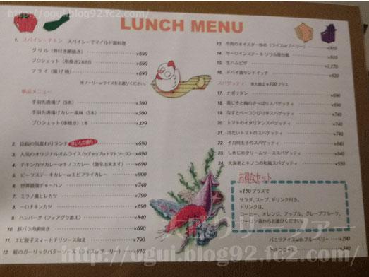 八千代台の洋食屋スパイシーチキンのオムライス011