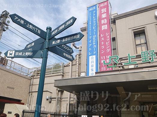 上野アメ横とんかつのかつ仙002