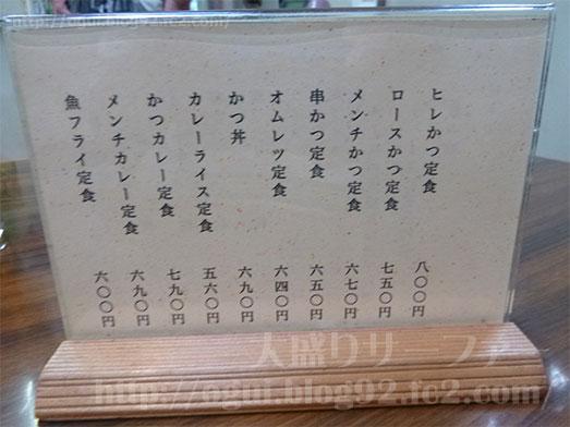 上野御徒町とんかつ好養軒010