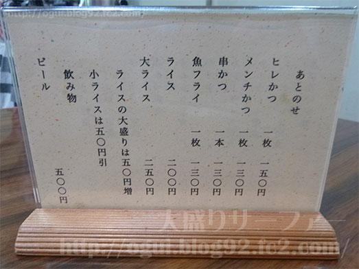 上野御徒町とんかつ好養軒011