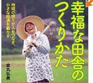 130728幸福な田舎のつくりかた (2)