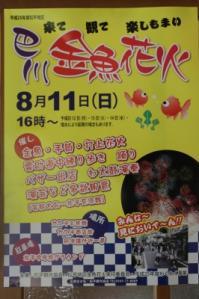 130803巴川金魚祭