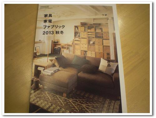 無印2013秋冬カタログ