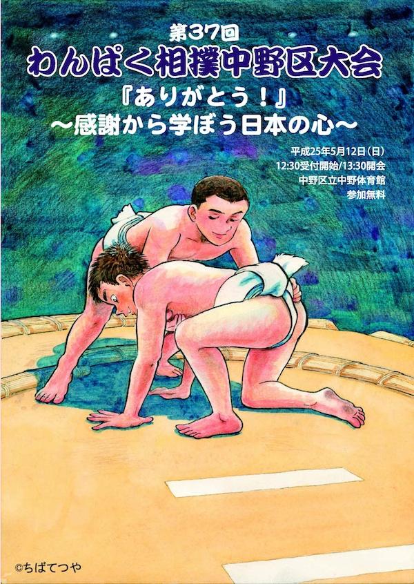中野わんぱく相撲1