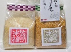 会津喜多方の米