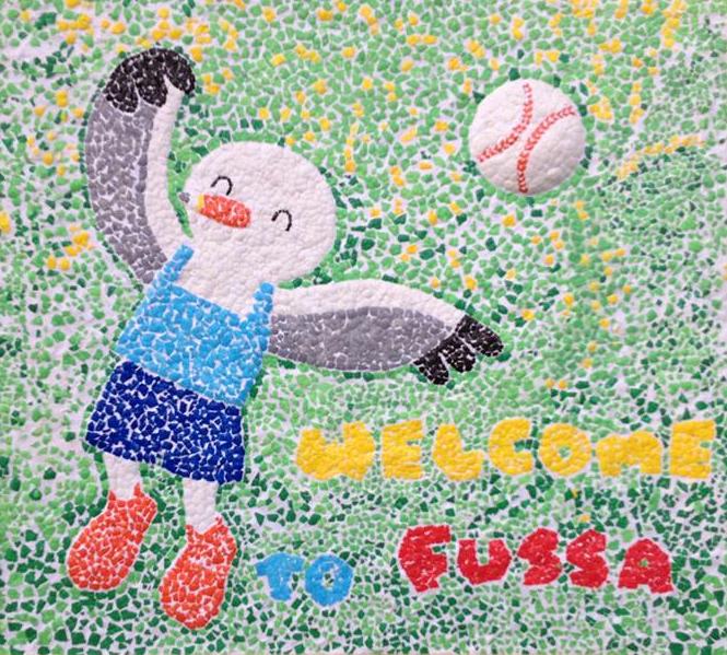 スポーツ祭東京2013福生市