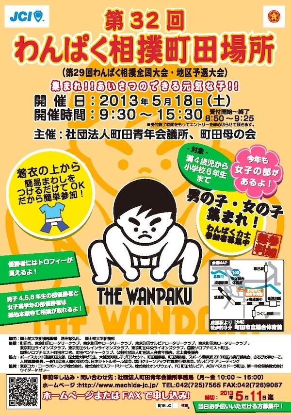 wanpaku_machida.jpg