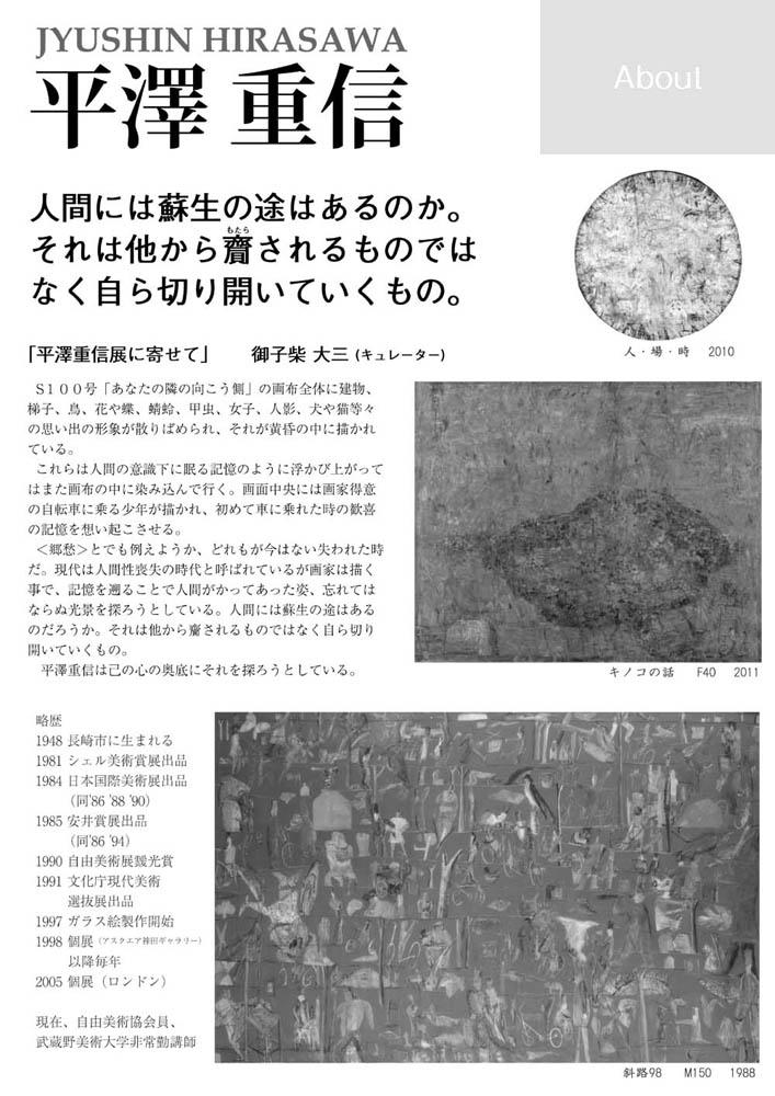 hirasawa2.jpg
