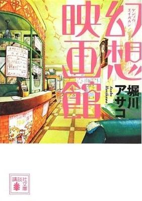 幻想映画館