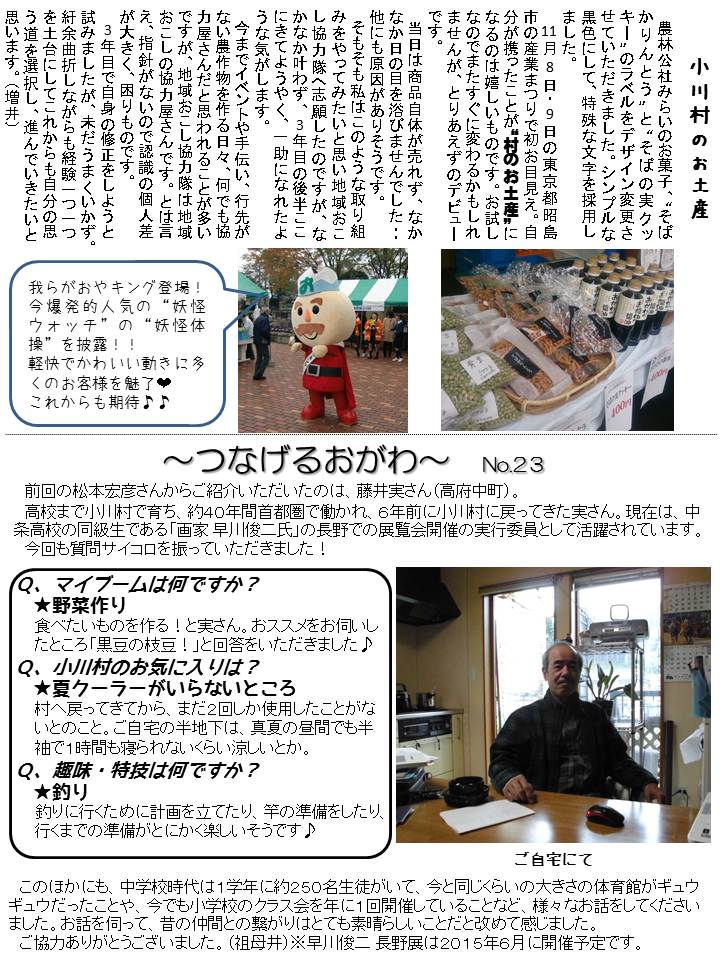 第30号協力隊新聞3